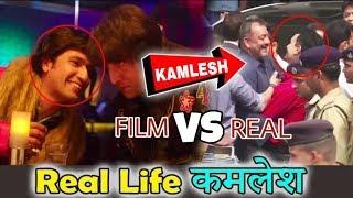 Real Life Kamlesh (Kamla) in Sanju Movie 100% Real