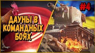 ДАУНЫ В КБ #4 'ОЧЕНЬ ВОЗБУЖДЕННЫЙ И НЕАДЕКВАТНЫЙ КЭП'  World of Tanks