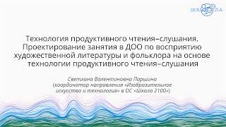 Паршина С. В. | Технология продуктивного чтения-слушания. Проектирование занятия в ДОО