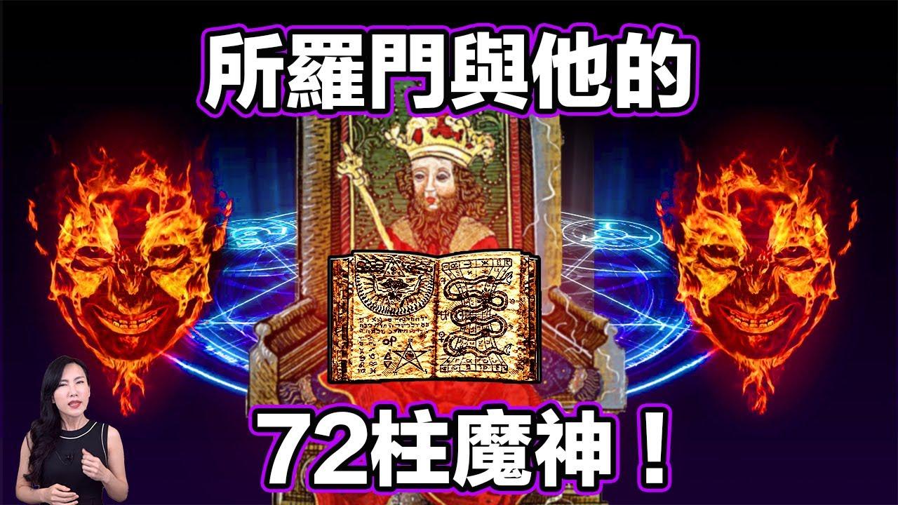 禁書浮現!所羅門王曾與惡魔簽下契約!72柱魔神即將到來!| 馬臉姐