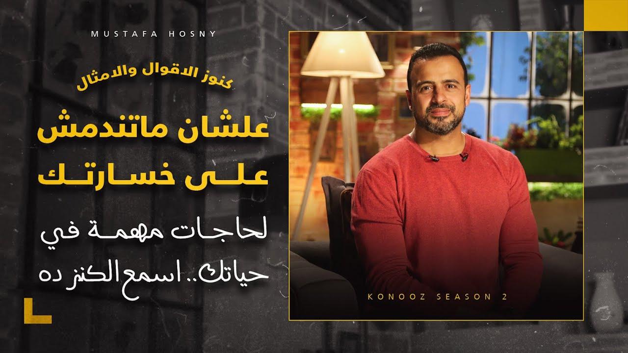 علشان ماتندمش على خسارتك لحاجات مهمة في حياتك.. اسمع الكنز ده - مصطفى حسني