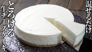 生チーズケーキ|うま馬クッキング【糖質制限ダイエット応援チャンネル】さんのレシピ書き起こし