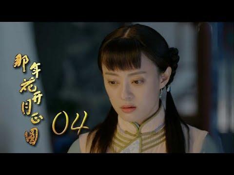 那年花開月正圓   Nothing Gold Can Stay 04【TV版】(孫儷、陳曉、何潤東等主演)