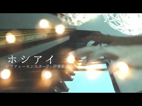 「ホシアイ」弾いてみた Hoshiai [piano cover]