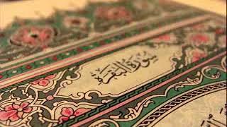 سورة البقرة عبدالله خياط (النسخة الأصلية)