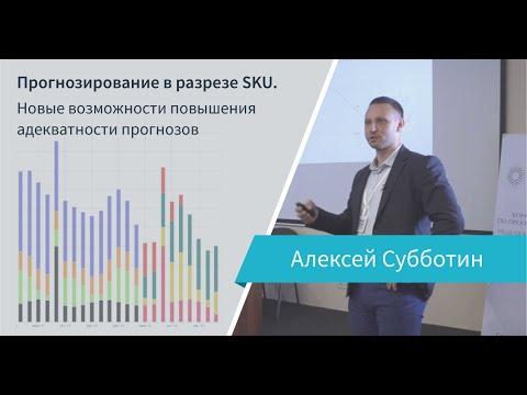 Прогнозирование в разрезе SKU. Новые возможности повышения адекватности прогнозов.