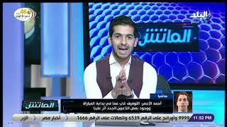 الماتش - أحمد الأحمر يتحدث عن تتويج الزمالك بكأس أفريقيا لأبطال اليد