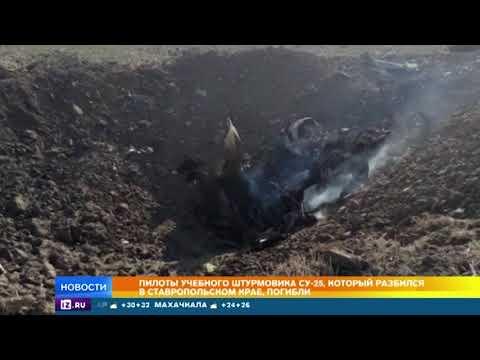 Летчиков рухнувшего на Ставрополье Су-25 нашли мертвыми