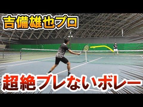 【テニス/TENNIS】ブレない!吉備雄也プロの絶品ボレー