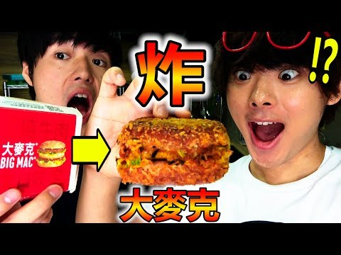 將整個麥當勞漢堡拿來炸了!從未吃過得奇蹟口味誕生!?