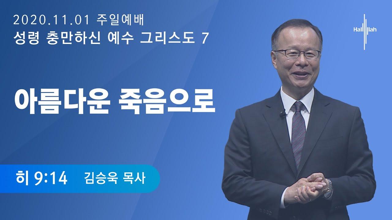성령 충만하신 예수 그리스도 7  '아름다운 죽음으로'ㅣ김승욱 목사ㅣ2020.11.01
