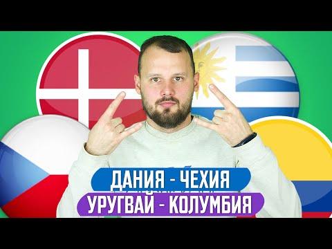Чехия - Дания / Уругвай - Колумбия / Прогноз Евро 2020 ...