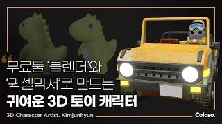 "3D 캐릭터 아티스트 김준현의 ""블렌더와 퀵셀…"
