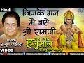 Anup Jalota - Jinke Man Mein Base Shri Ramji (Jai Jai Hanuman - Shree Hanuman Chalisa) (Hindi)