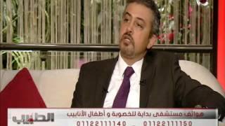 الطبيب | أسباب العقم وعلاج تأخر الإنجاب لدى الرجال و النساء مع د. اسماعيل أبو الفتوح
