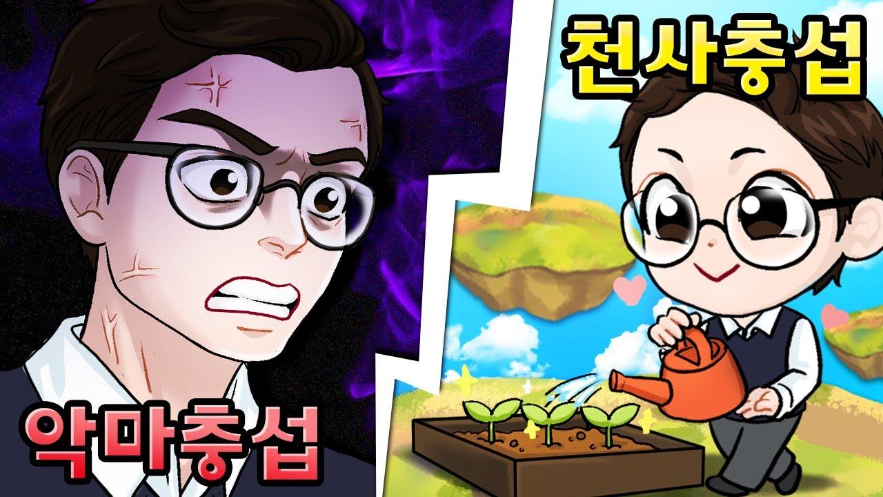 충섭이 천사되다! (feat. 스카이블록) l 로블록스