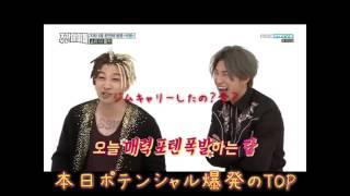 BIGBANG weeklyidol ガールズグループダンス対決 thumbnail