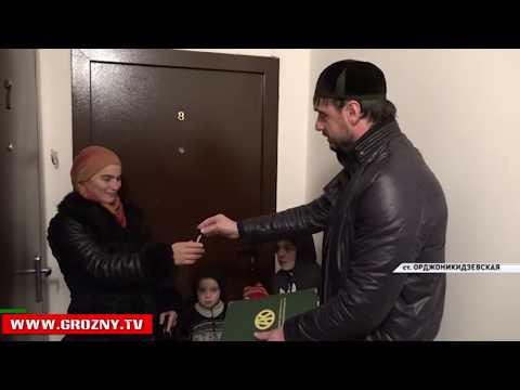 Рамзан Кадыров помог приобрести жилье для многодетной семьи из Ингушетии