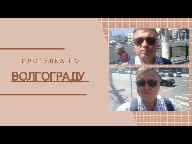 """Смотреть видео """"Прогулка по Волгограду. Прогуляться пешком по Волгограду"""""""