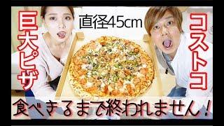 【大食い】カップルで直径45cmの激安コストコピザ食べきるまで寝られま10!!!!! thumbnail