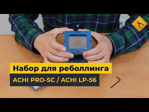 Реболлинг Microsoft XBOX 360 с помощью ACHI PRO-SC и ACHI LP-56