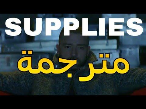 Justin Timberlake - Supplies (Lyrics) مترجمة