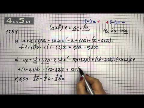 Упражнение 1284. Вариант З. И. К. Математика 6 класс Виленкин Н.Я.