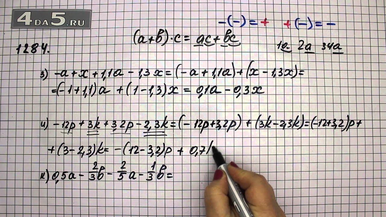 Гдз математика класс виленкин н.я