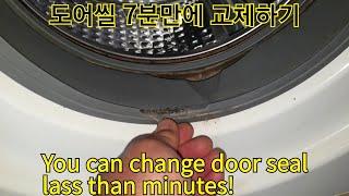 삼성 드럼세탁기 찢어진 도어씰 교체작업. Samsung…
