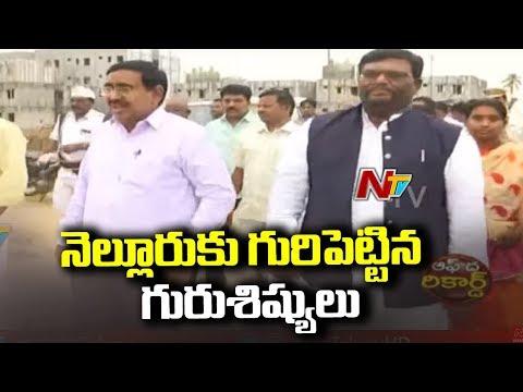 Fight Between Minister Narayana and Mayor Abdul Aziz over Nellore MLA Seat | OTR | NTV
