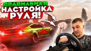 КАК ПРАВИЛЬНО НАСТРОИТЬ РУЛЬ В CarX САМЫЙ УДОБНЫЙ ДРИФТ CarX Drift Racing Online