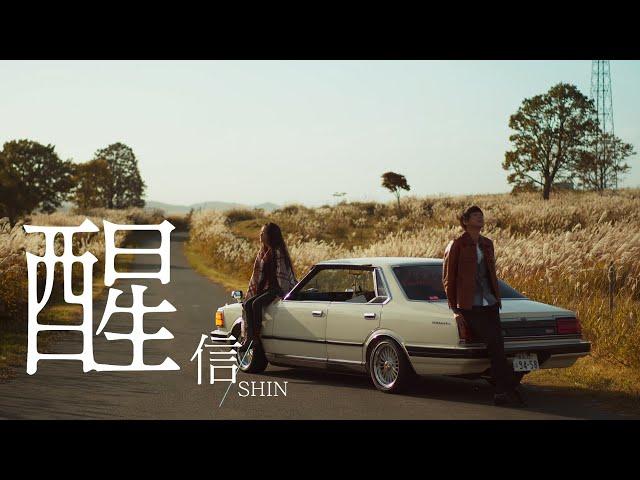 信 Shin【醒 We Can Go On】Official Music Video