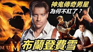 布蘭登費雪電影《神鬼傳奇》男星為何不紅了? 90年代到21世紀初的好萊塢明星消失在螢光幕前背後的真相明星故事Brendan Fraser (The Mummy)