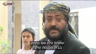 מבט - אחרוני יהודי תימן הועלו לארץ | כאן 11 לשעבר רשות השידור