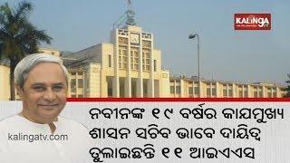 Asit Kumar Tripathy appointed Chief Secretary of Odisha   Kalinga TV