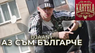 DJAANY - АЗ СЪМ БЪЛГАРЧЕ [Official Music Video] (Prod. by ANDY GOLDEN)