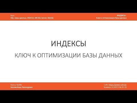 Индексы в базе данных - ключ к оптимизации / Что это? Для чего нужны. Илья Хохлов