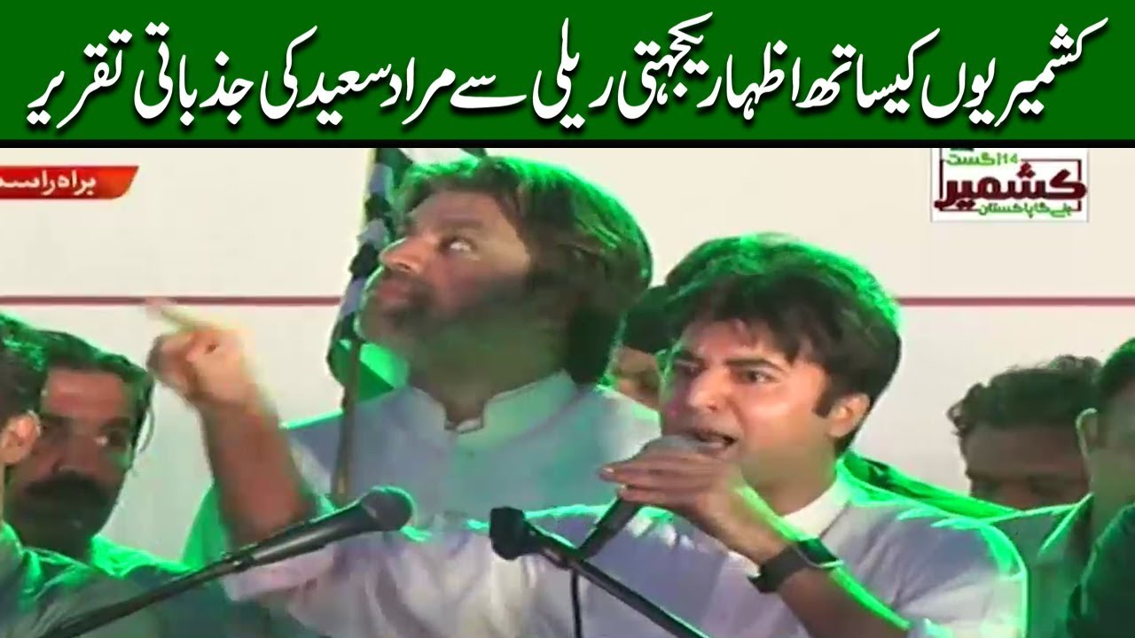 Murad Saeed emotional speech in PTI's rally to express solidarity with Kashmiris