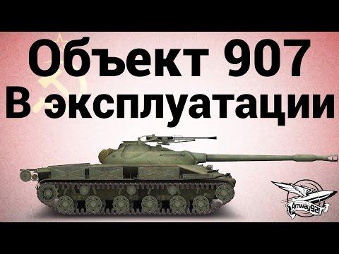 Объект 907 - В эксплуатации