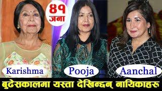 बुढेसकालमा यस्ता देखिन्छन् नेपाली नायिकाहरु | Swastima, Samragyee, Pooja, Aanchal, Priyanka, Jassita