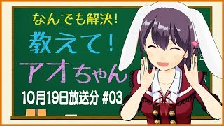 【TOKYO MX 10/19放送分】なんでも解決!教えて!アオちゃん #03