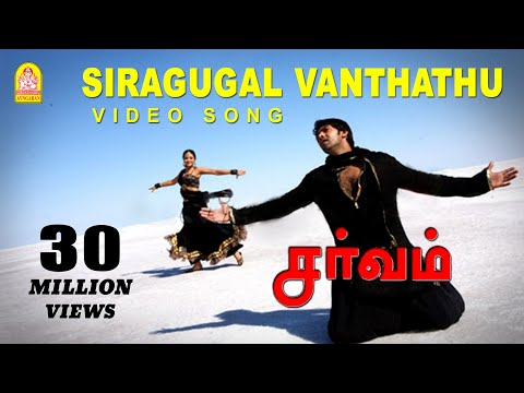 Sarvam Songs | Sarvam Video Songs | Siragugal Video Song | YuvN SHANKAR Raja Musical