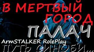 """18+ ArmStalker Online: ПУТЬ СИНОБИ... ПАЛАЧ """"В Мертвый Город"""""""