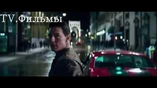 Джек ричер  русский трейлер 2012