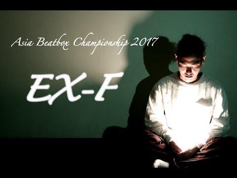 EX-F (JPN) | Asia Beatbox Championship 2017 loop station battle wildcard #ABC2017