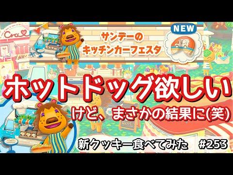 【ポケ森】 サンデーのキッチンカーフェスタ / ホットドッグが可愛すぎるから欲しいけど、まさかの結果に / フォーチュンクッキー / Animal Crossing Pocket Camp