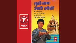 Man Tript Jhale Aahe