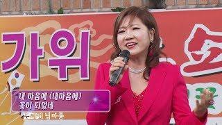 가수주혜령/님마중/연꽃사랑음악회