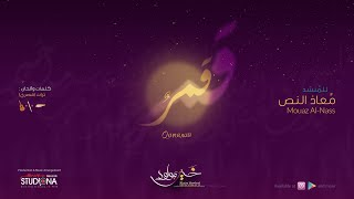 فيديو أنشودة قمر - معاذ النص | Qamarun Official Lyrics Video - Mouaz Al Nass