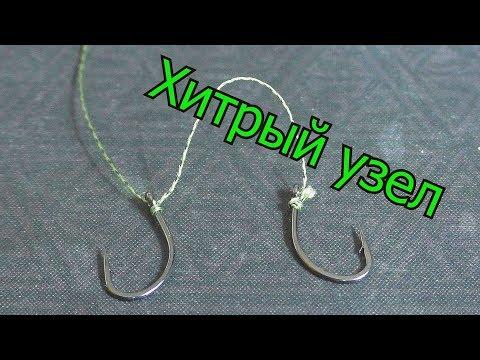 Хитрый узел для крючка и карповый поводок с двумя не путающимися крючками.My Fishing
